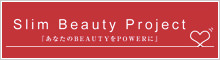 SLIM Beauty Projectイメージ